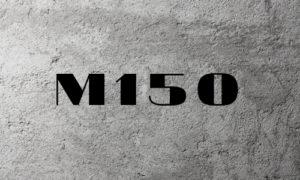 Товарный бетон М150